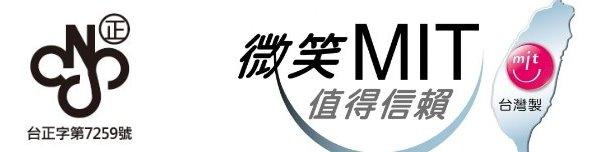 台灣製造品質保證